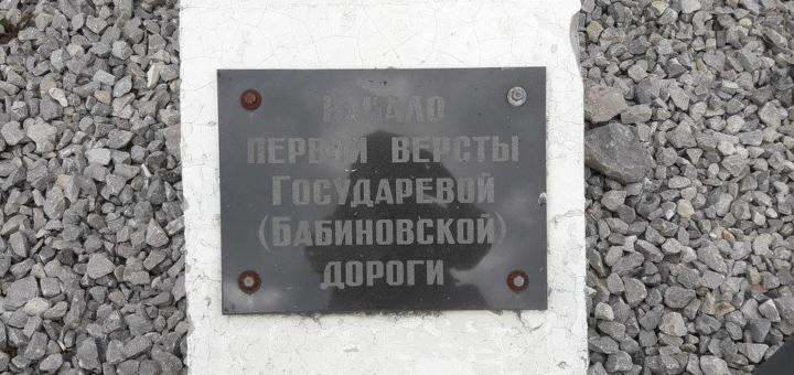 Начало Государевой Бабиновской дороги, соединившей Урал с Сибирью