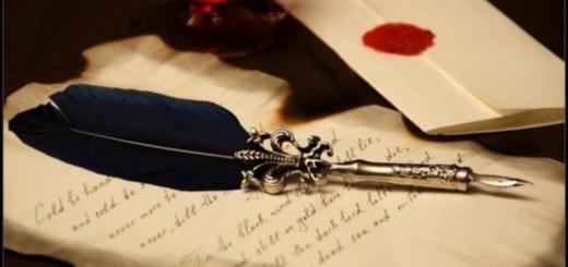 Я к вам пишу - чего же боле?