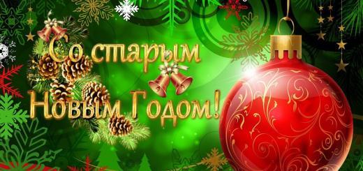 Старый новый год: традиции и обычаи праздника