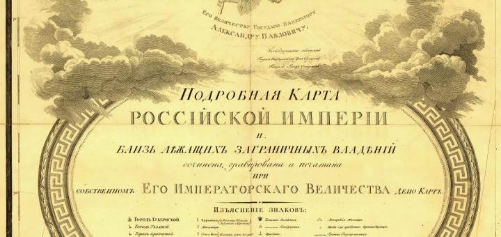 О российской науке и военных топографах